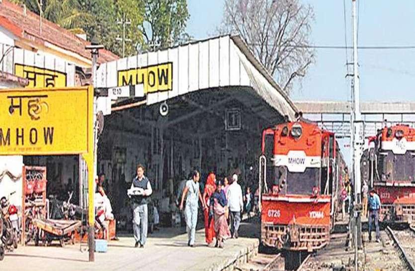 ट्रेन बंद करने की मांग कर रहे महू के यात्री