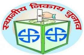 निकाय चुनाव: खोई जमीन पाने की तलाश में जुटी कांग्रेस, लोकसभा चुनाव में जीत से उत्साहित भाजपा