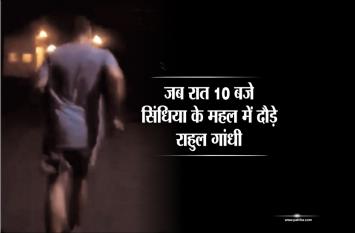 जब सिंधिया के महल में बरमूडा पहनकर दौड़े राहुल गांधी