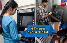 इस बैंक ने शुरू किया भारत में सबसे पहला ATM, नाम जानकर आप भी चौंक जाएंगे