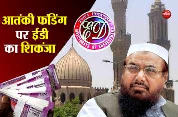 आतंकी फंडिंग से बने मस्जिद-मदरसों की संपत्ति होगी जब्त, ईडी जल्द करेगा कार्रवाई
