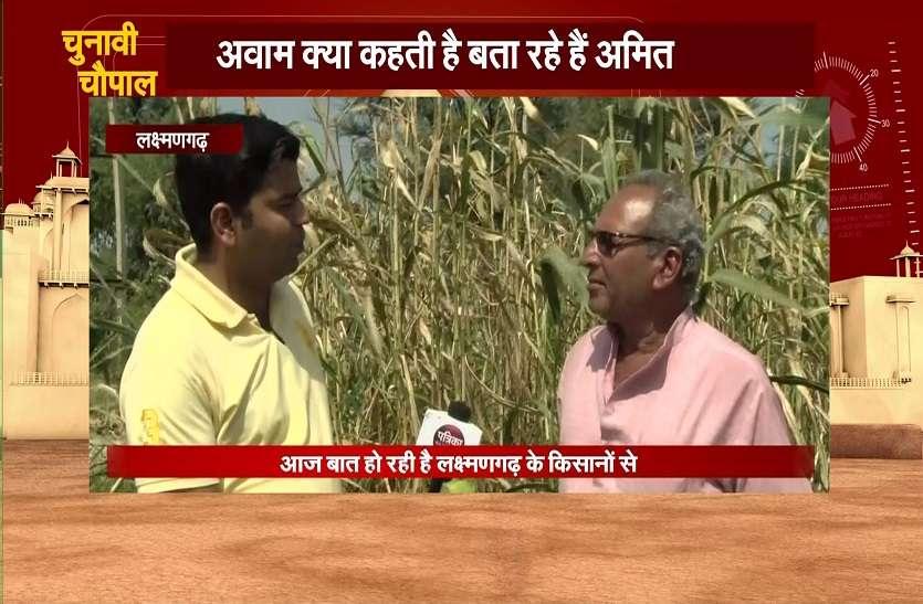 चुनावी चौपाल में जानिए किसानों का हाल हमारे सहयोगी अमित शर्मा के साथ...