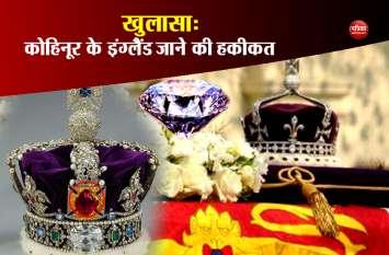 'उपहार' नहीं था कोहिनूर: अंग्रेजों ने 9 साल के महाराजा दिलीप सिंह से लिया था 'जबरन'
