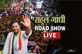 राहुल गांधी के रोड शो में उमड़ी लाखों की भीड़,कांग्रेसियों में खुशी की लहर,भाजपा में खलबली