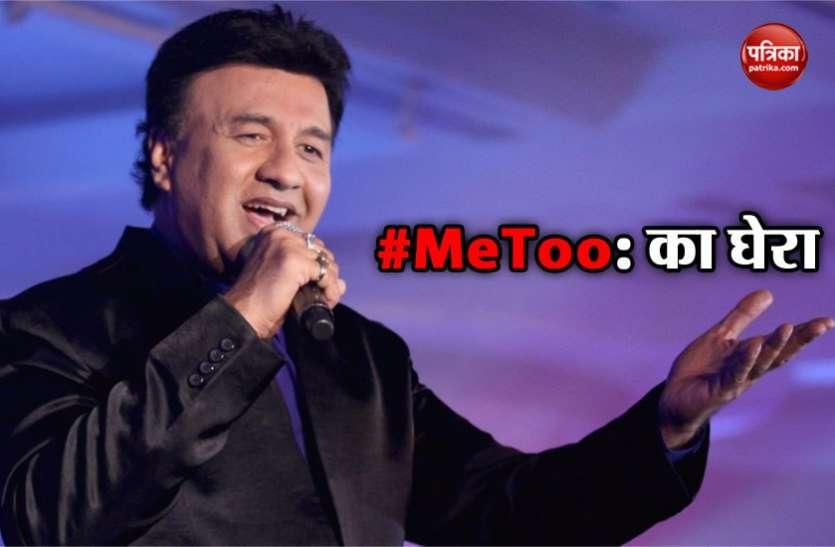 #MeToo: सिंगर का अनु मलिक पर भी आरोप, काम देने की एवज में महिला गायक का किया था शोषण