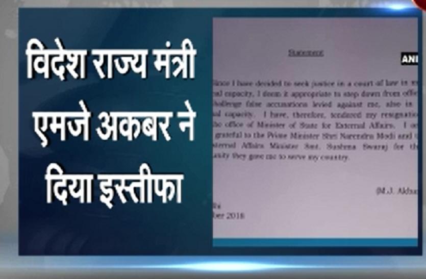 यौन उत्पीड़न के आरोपों के बाद एम.जे.अकबर का इस्तीफा