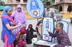 जागरूकता अभियान: मतदाताओं को बताई वीवीपैट की कार्यप्रणाली