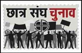 हरियाणा में 22 साल बाद अप्रत्यक्ष प्रणाली से कराए गए छात्रसंघ चुनाव,तीन छात्र संगठनों ने बायकाट किया