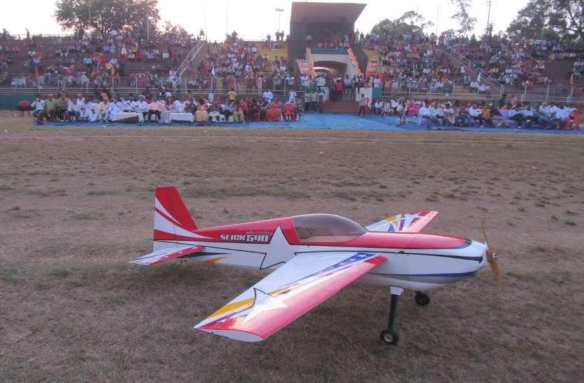 Photo Gallery:  एयरो मॉडलिंग शो में आसमान पर टिकी रही भिलाइयंस की निगाहें