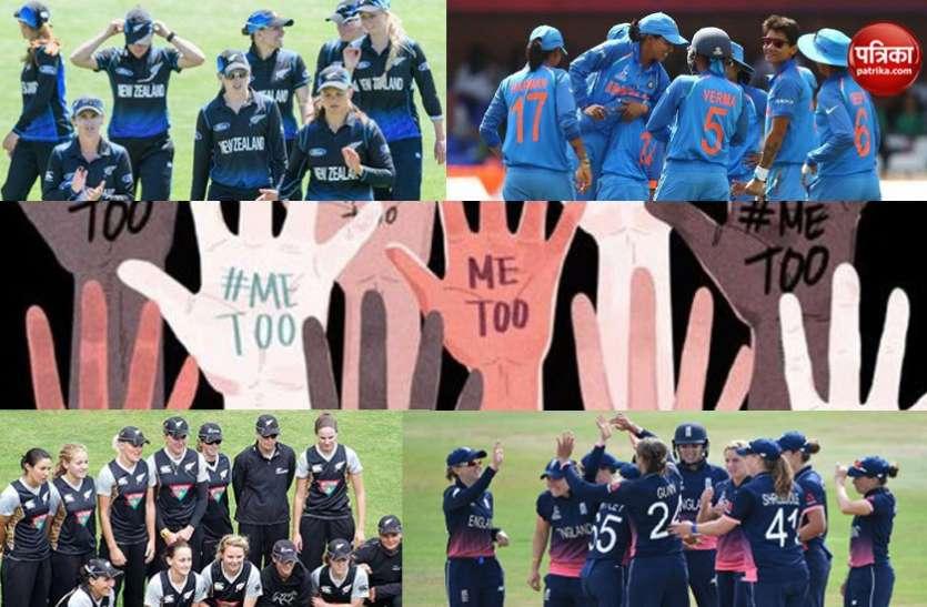 #MeToo मुहिम ला रही रंग, अब क्रिकेट में पहली बार होने जा रहा यह बड़ा बदलाव