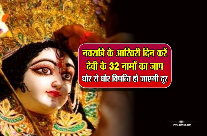 नवरात्रि के आखिरी दिन करें देवी के 32 नामों का जाप, घोर से घोर विपत्ति हो जाएगी दूर