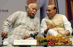 संघ प्रमुख मोहन भागवत का बयान, राम मंदिर निर्माण के लिए कानून लाए सरकार
