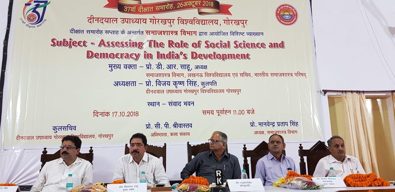 विश्वविद्यालयों में सार्वजनिक मंच को प्रासंगिक करना होगाः प्रो.डीआर साहू