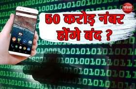 ये है देश में 50 करोड़ मोबाइल नंबर बंद होने की खबर का सच, सरकार ने दी सफाई