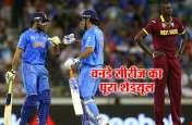Ind vs Wi: वनडे सीरीज का पूरा ब्योरा, जानिए कब, कहां और किस समय से खेले जाएंगे मुकाबले