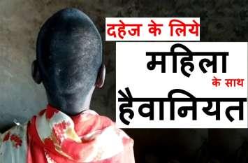 शर्मनाक: दहेज के लिये विवाहिता का सिर मुंडाया, पुलिस बता रही विक्षिप्त