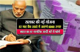 सरकार की नयी योजना हर महीने बैंक खाते में आएंगे 5000 रुपए, भारत का हर नागरिक जल्दी भरे ये फॉर्म