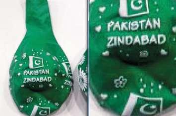 मध्य प्रदेश में बिक रहे पाकिस्तान जिंदाबाद छपे बैलून