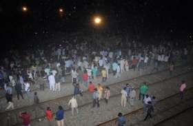अमृतसर रेल हादसे का चश्मदीदों ने बताया खौफनाक मंजर, किसी का था हाथ गायब तो किसी का सिर