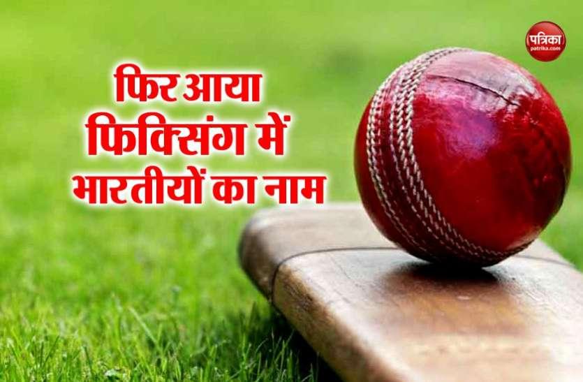 मैच फिक्सिंग पर आईसीसी की दो टूक, कहा-भारतीयों की वजह से ही ...