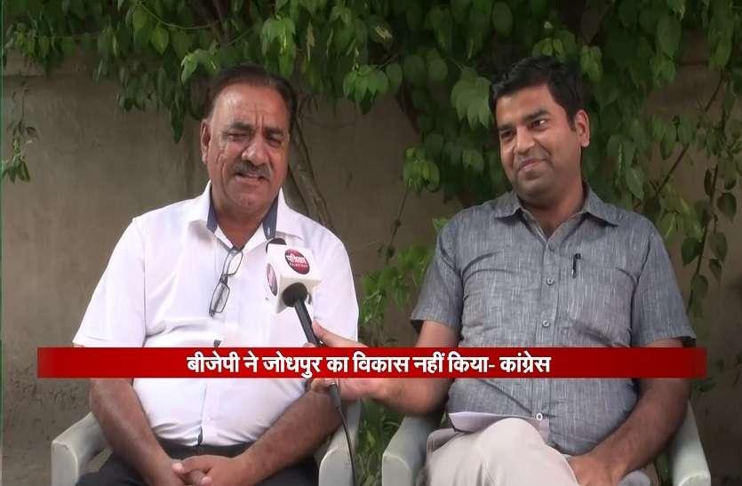 चुनावी चौपाल में चर्चा बीजेपी और कांग्रेस प्रतिनिधियों से....
