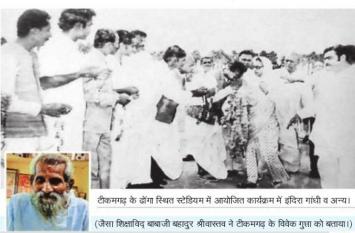 अतीत का झरोखा : इंदिरा गांधी ने काफिला रुकवाकर किए थे शिवजी के दर्शन