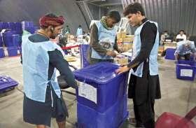 अफगानिस्तान में संसदीय चुनाव के लिए मतदान जारी, आतंकी हमलों की आशंका