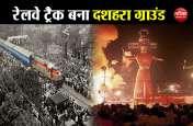 अमृतसर रेल हादसा: लुधियाना में भी रेलवे ट्रैक के पास होता है रावण दहन, उमड़ती है 10 हजार लोगों की भीड़