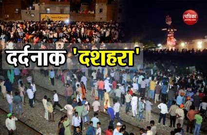 अमृतसर रेल हादसा LIVE Updates: 61 मौतों के बीच नवजोत सिंह सिद्धू अस्पताल पीड़ितों का हाल जानने पहुंचे