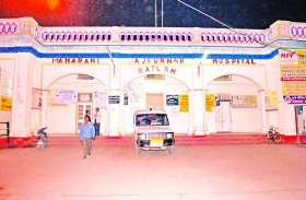भ्रष्टाचारियों का गढ़ बना गया है जिला अस्पताल, अब चढऩे लगे पुलिस के हत्थे
