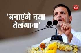 राहुल गांधी बोले-  जाने वाली है मोदी और केसीआर की सरकार, हम बनाएंगे नया तेलंगाना