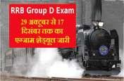 RRB Group D Exam Date 2018: 29 अक्टूबर के बाद की परीक्षा के लिए जारी हुई डिटेल्स