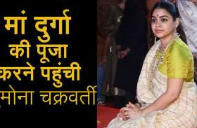 Video: मां दुर्गा की पूजा करने पहुंची सुमोना चक्रवर्ती