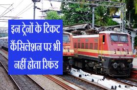 ट्रेन टिकट पर रिफंड को लेकर जानिये क्या हैं रेलवे के नियम