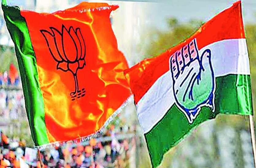राजनीतिक दलों के चुनावी घोषणापत्र का इंतजार