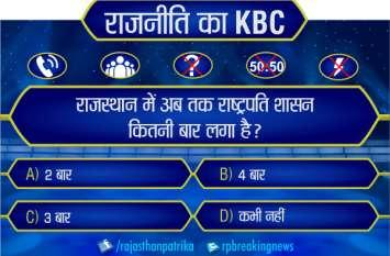 KBC: कौन बनेगा चैम्पियन, परखें अपना राजनीति का ज्ञान, उत्तर जानने के लिए करें क्लिक