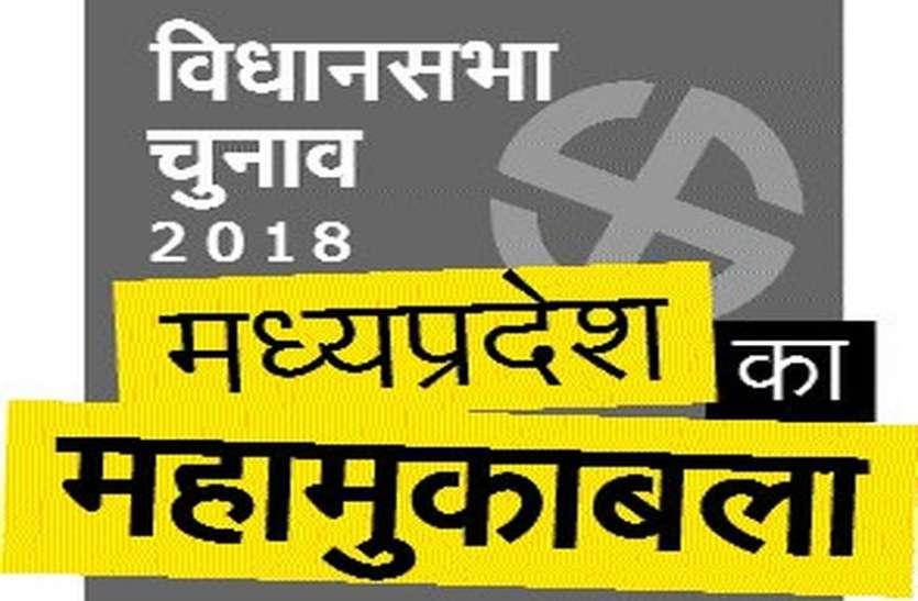 MP ELECTION News : सीहोर में त्रिकोणीय मुकाबला जिले से 49 उम्मीदवार मैदान में