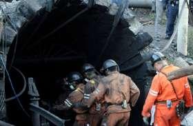 चीन: कोयला खदान में भीषण विस्फोट से 2 की मौत, 20 अभी भी फंसे