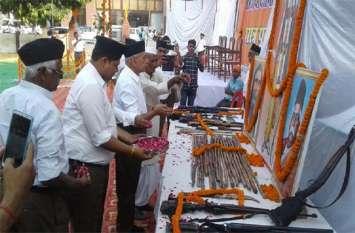 RSS ने शस्त्र पूजन कर मनाया स्थापना दिवस, लिया यह संकल्प