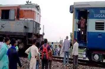 होते-होते बचा ट्रेन हादसा, डिब्बों को छोड़ आगे निकल गया इंजन
