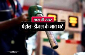 Today Petrol and Diesel Price: चुनाव से पहले लोगों को राहत, कम होने लगे पेट्रोल-डीज़ल के दाम