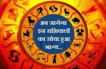 बुलंदियों पर हैं सिंह, मकर और कर्क राशियों के सितारे, होगी धन वर्षा तो शत्रुओं को मिलेगी पराजय