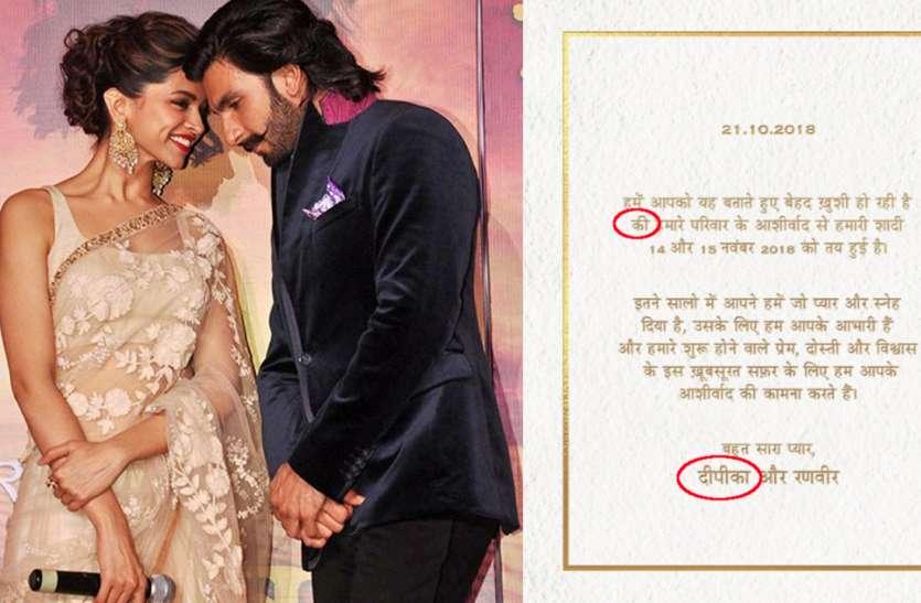 Deepika Padukone Ranveer Singh Wedding Card Errors Bollywood News