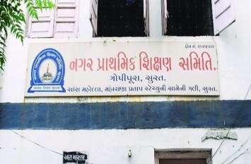 SMC : नगर प्राथमिक शिक्षा समिति ने बदला परीक्षा का समय पत्रक
