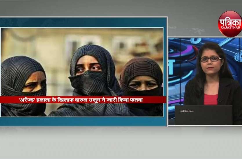 'अरेंज्ड' हलाला के खिलाफ दारुल उलूम ने जारी किया फतवा