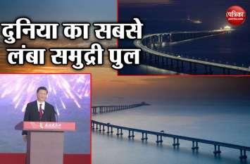 चीन के राष्ट्रपति ने किया दुनिया के सबसे लंबे समुद्री पुल का उद्घाटन
