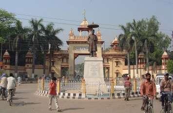 BHU-छात्राओं संग अश्लीललता के आरोपी प्रोफेसर को वीसी ने किया तलब, गाज गिरनी तय