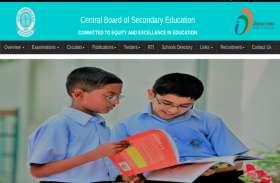 CBSE Class 9, 11 परीक्षा 2019 : रजिस्ट्रेशन तिथि बढ़ी