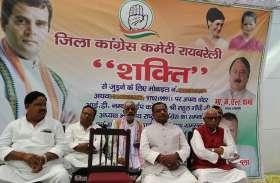 कांग्रेस ने की शक्ति प्रोजेक्ट की शुरुआत, हजारों के तादाद में कांग्रेस कार्यकर्ता हुए शामिल