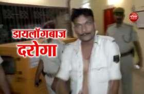 Video:बिहार GRP का 'डायलॉगबाज दरोगा', गोली चलाने के बाद दी पत्रकारों को धमकी